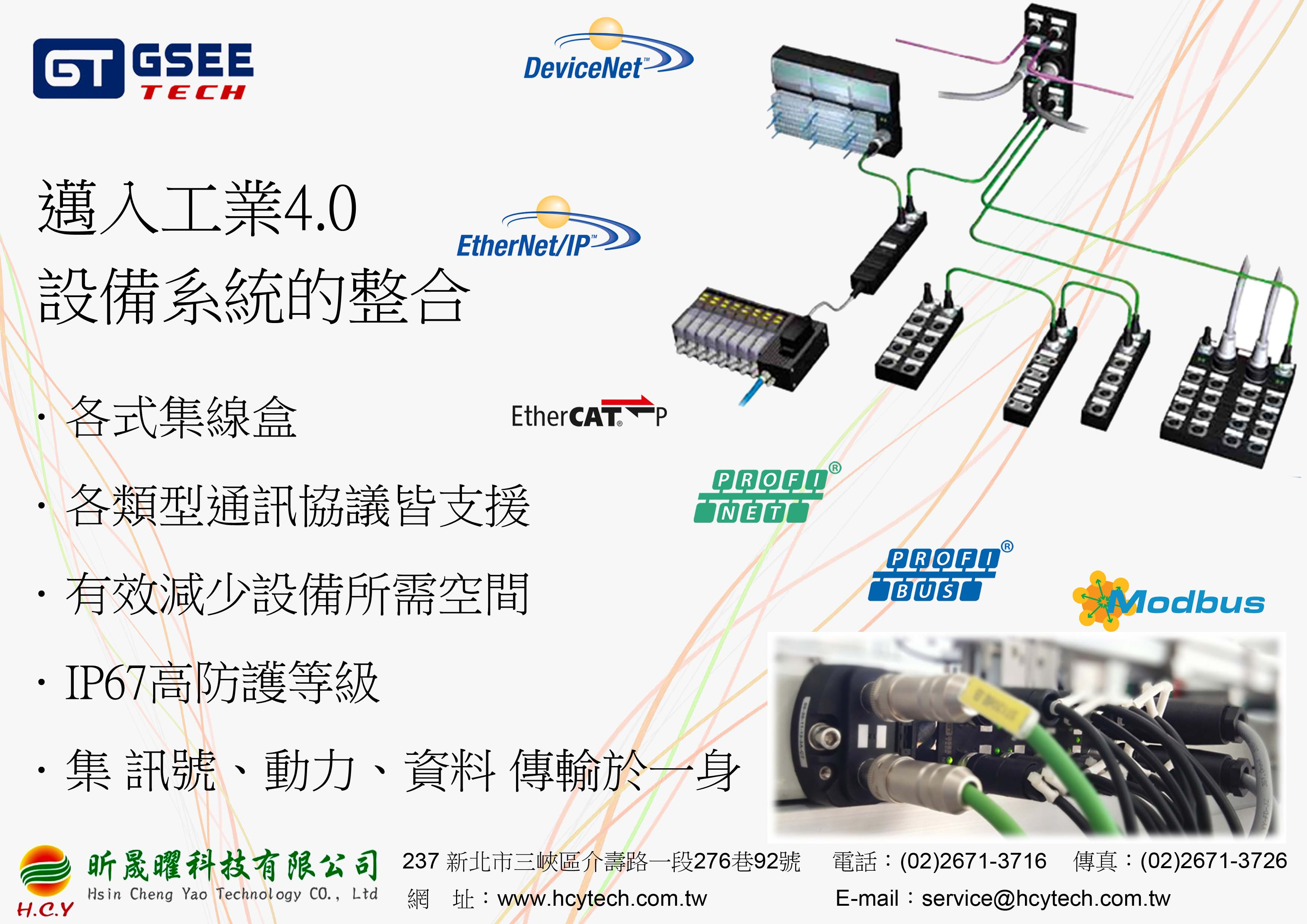 hcy-gsee-fieldbus-modules