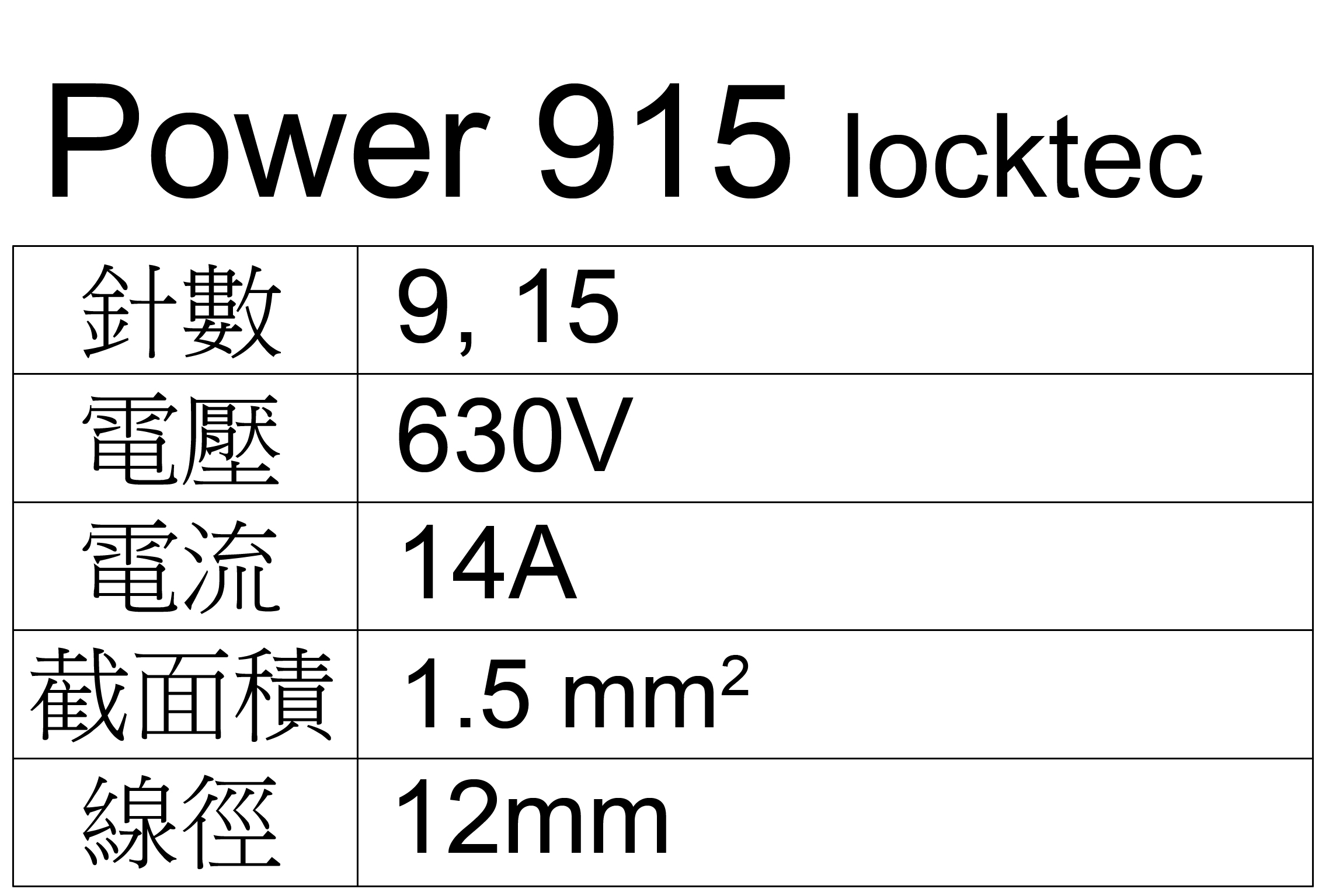 hcy-intercontec-power 915 locktec